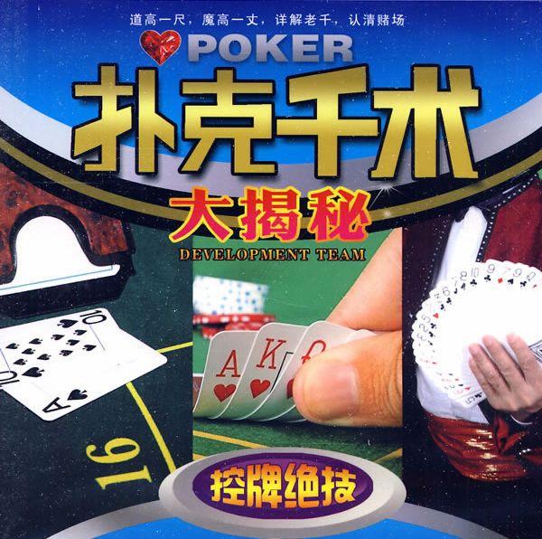 扑克牌揭秘